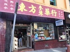 traditional medicine shop in Chinatown